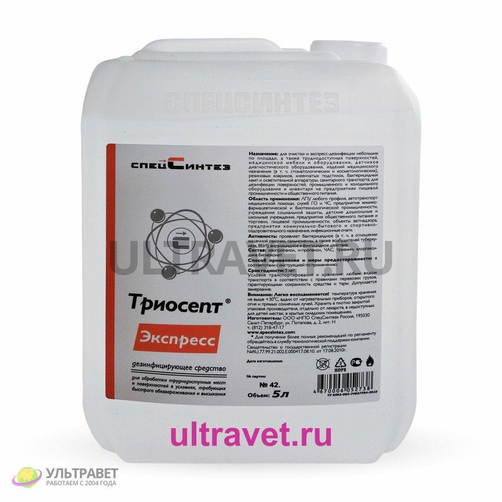 Триосепт-Экспресс - дезинфицирующее средство