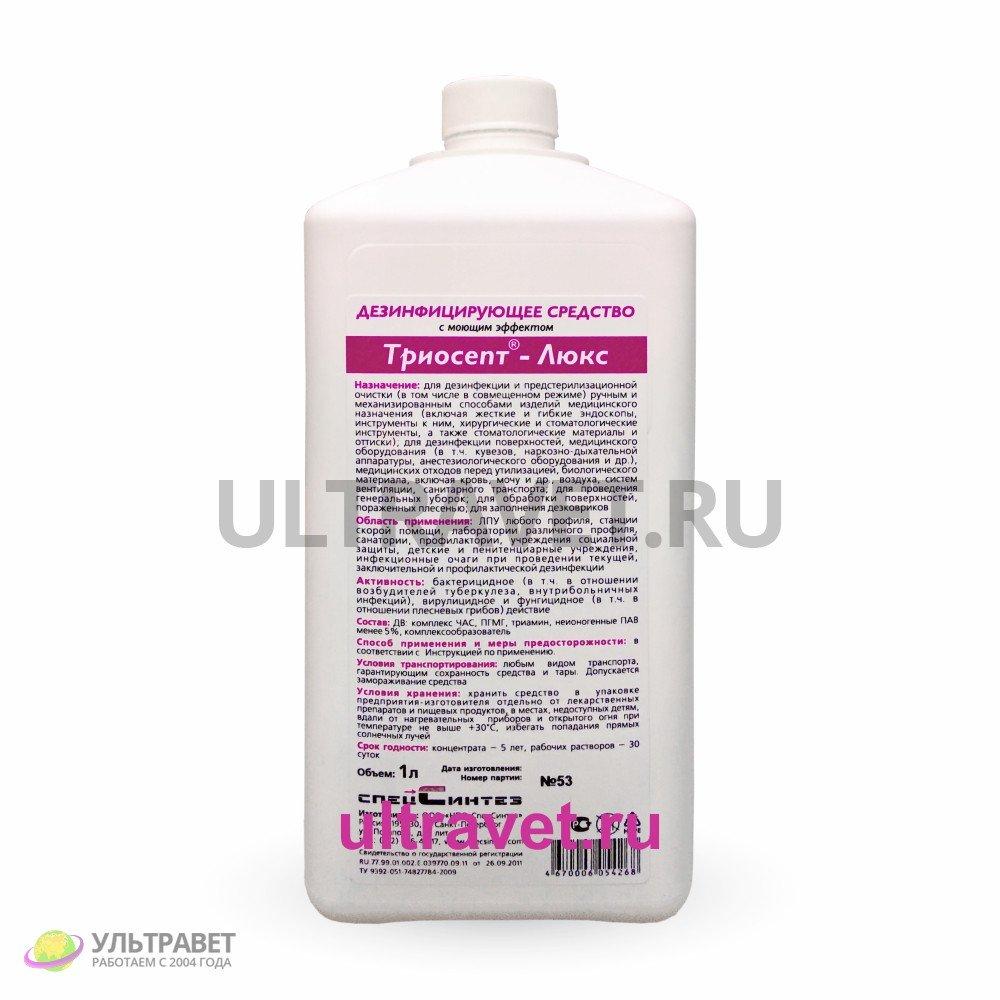 Триосепт Люкс - дезинфицирующее средство с моющим эффектом