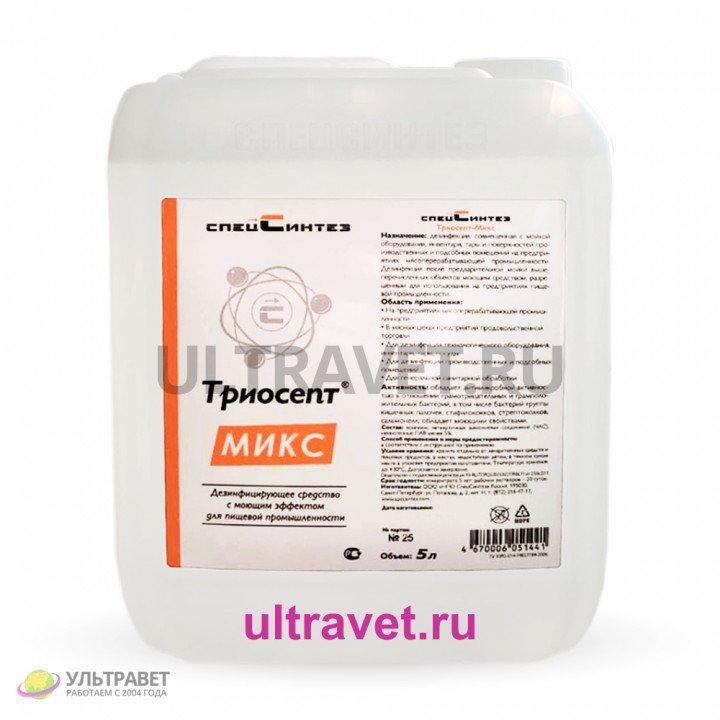 Триосепт-МИКС дез. средство с моющим эффектом для пищевой промышленности