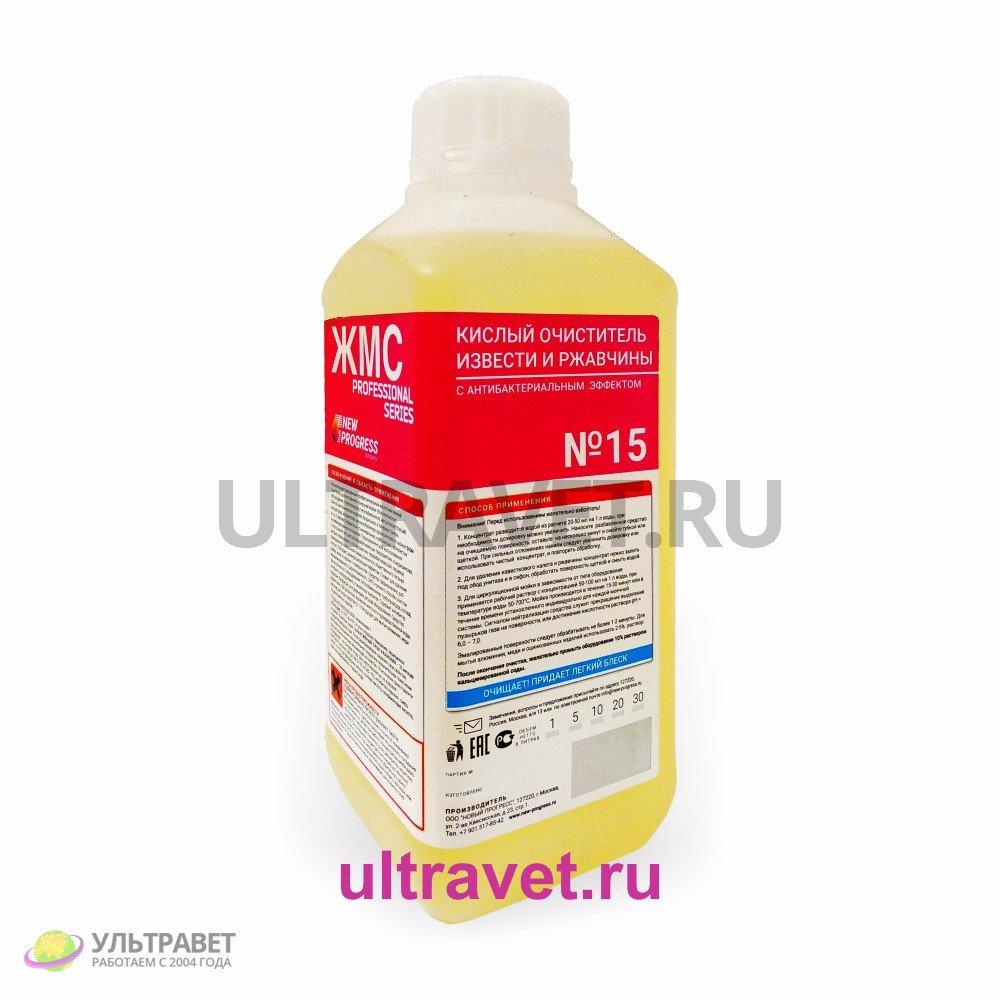 ЖМС №15 – кислый очиститель минеральных отложений, окислов и ржавчины, 1 л