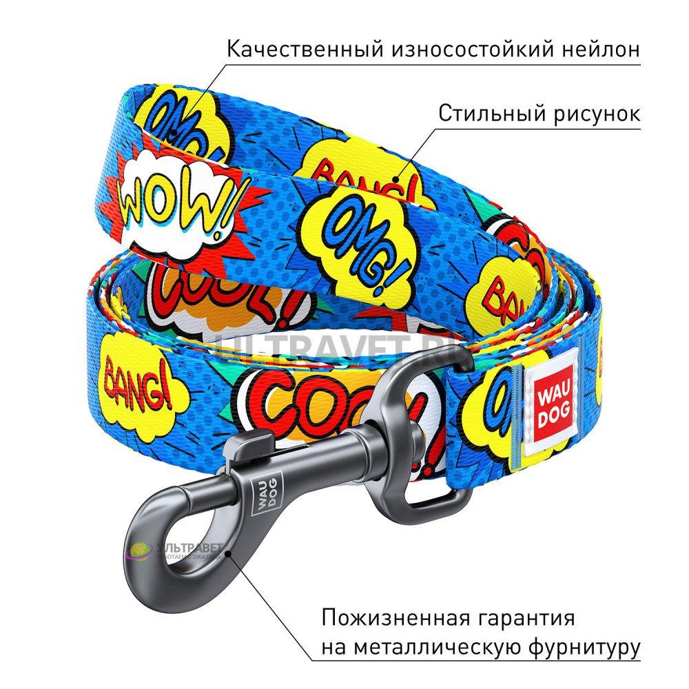 """Поводок WAUDOG Nylon для собак с рисунком """"ВАУ"""", длина 122 см"""