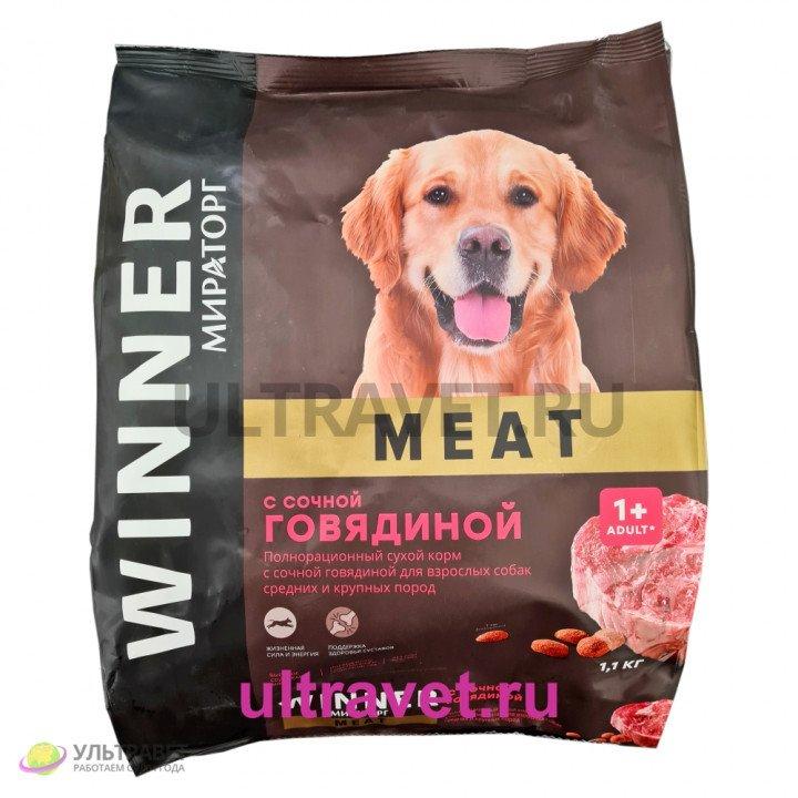 Сухой корм для собак Winner от Мираторг с сочной говядиной, 1,1 кг