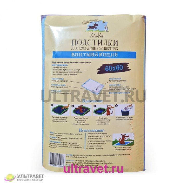 Подстилки Vita Vet впитывающие для домашних животных, 60х60 см с фиксирующими полосками (35 шт.)